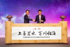 Huawei podpisało z China Unicom  umowę o strategicznym partnerstwie 5G